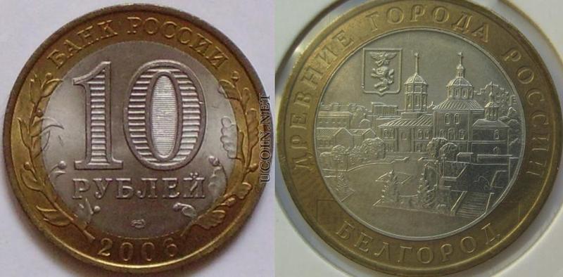 где купить монеты белгород
