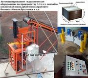Мини завод по производству теплоблоков и стройматериалов..